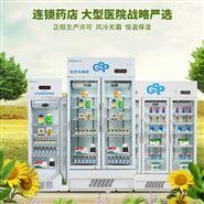8-20度GSP药品阴凉柜LC-1700D医药专用柜