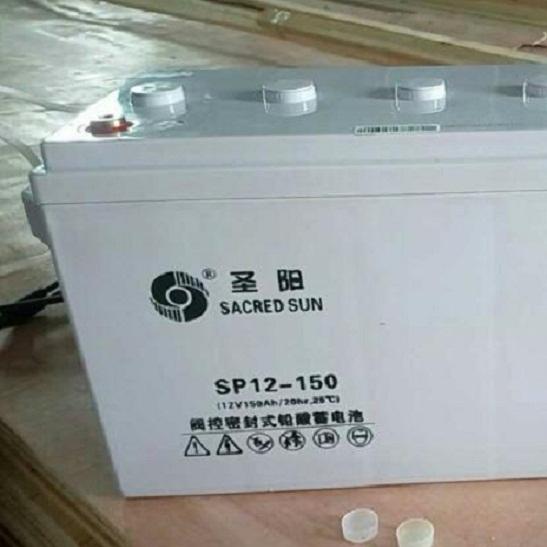 圣阳蓄电池SP12-150供应商