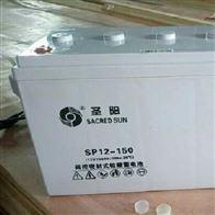 SP12-150圣阳蓄电池SP12-150供应商