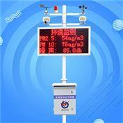 工地扬尘监测系统噪声实时环境检测