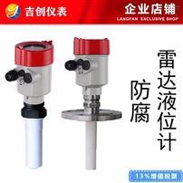 防腐雷达液位计厂家价格 液位变送器传感器
