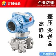 高静压差压变送器厂家价格4-20mA差压传感器