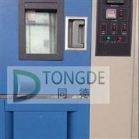 HJW/T-/100L/150L高低溫試驗箱