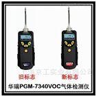 华瑞VOC检测仪PGM-7340