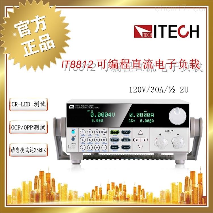 艾德克斯/ITECH  IT8812  直流电子负载