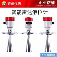 智能雷达液位计厂家价格 4-20mA