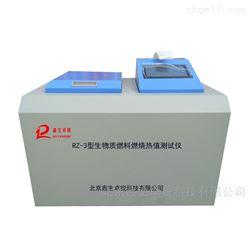 xr生物质颗粒燃料大卡热值化验仪