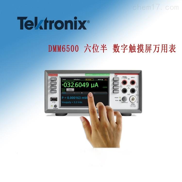 泰克/Tekronix   DMM6500 高精度数字万用表