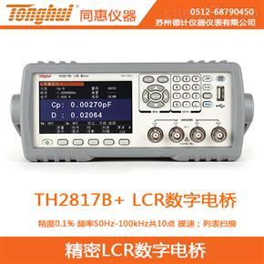 TH2817B+同惠LCR数字电桥
