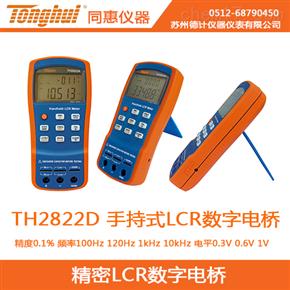 TH2822D同惠手持式LCR数字电桥