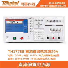 TH1778B同惠直流偏置电流源