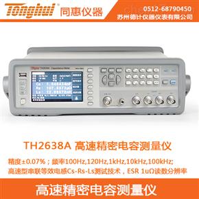 TH2638A同惠高速精密电容测试仪