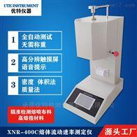 XNR-400C全自动体积法 熔融指数测试仪
