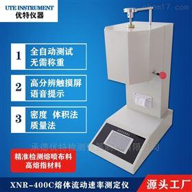 XNR-400C熔融指数仪-PP聚丙烯-熔喷布-高熔指