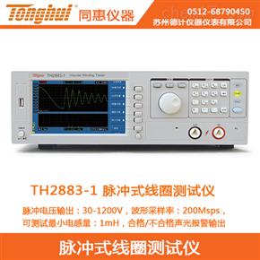 TH2883-1同惠脉冲式线圈测试仪