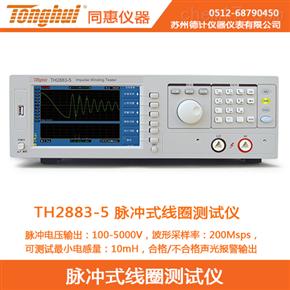 TH2883-5同惠脉冲式线圈测试仪