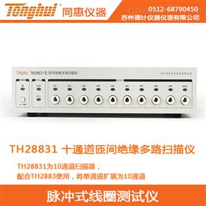 TH28831同惠10通道匝间绝缘多路扫描仪