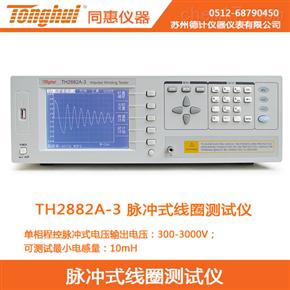 TH2882A-3同惠脉冲式线圈测试仪