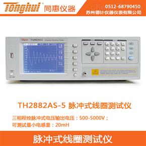 TH2882AS-5同惠脉冲式线圈测试仪