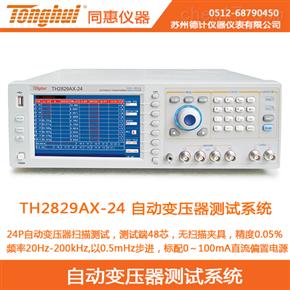 TH2829AX-24同惠自动变压器测试系统