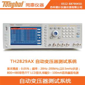 TH2829AX同惠自动变压器测试系统