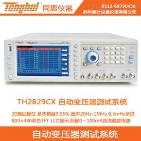 TH2829CX同惠自动变压器测试系统