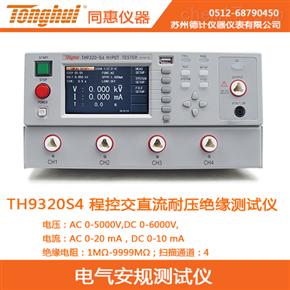 TH9320S4同惠程控交直流耐压绝缘测试仪