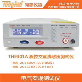 TH9301A同惠程控交直流耐压测试仪