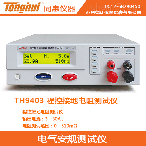 同惠程控接地电阻测试仪