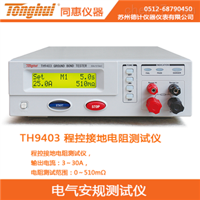TH9403同惠程控接地电阻测试仪
