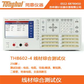 TH8602-4同惠线材综合测试仪