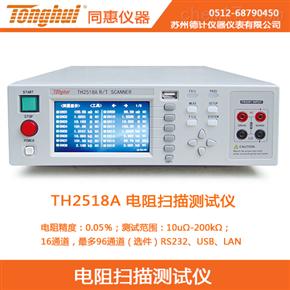 TH2518A同惠电阻扫描测试仪