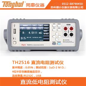 TH2516同惠直流低电阻测试仪