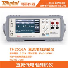 TH2516A同惠直流低电阻测试仪