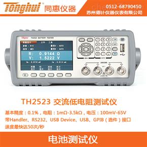 TH2523同惠交流低电阻测试仪
