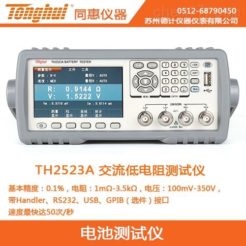 同惠交流低电阻测试仪