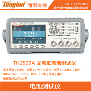 TH2523A同惠交流低电阻测试仪