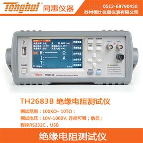 TH2683B同惠绝缘电阻测试仪