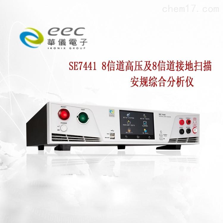 中国台湾华仪电子 SE7441  安规综合分析仪