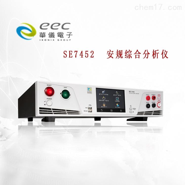 中国台湾华仪 SE7452  安规综合分析仪