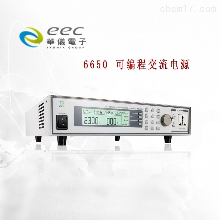 台湾华仪/EEC  6650 可编程交流电源