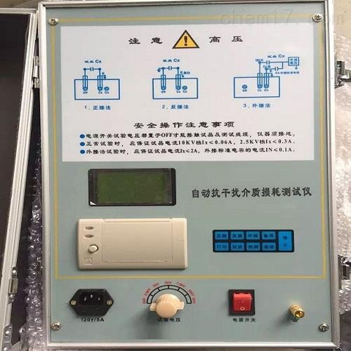 多功能抗干扰介质损耗测试仪装置