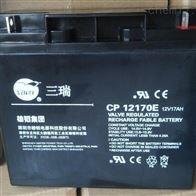 12V17AH三瑞通信蓄电池CP12170E