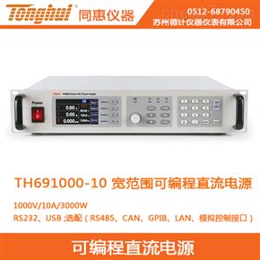TH691000-10同惠宽范围可编程直流电源