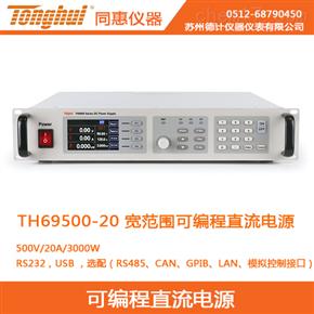 TH69500-20同惠宽范围可编程直流电源