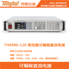 TH6980-120同惠宽范围可编程直流电源