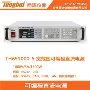 TH691000-5同惠宽范围可编程直流电源