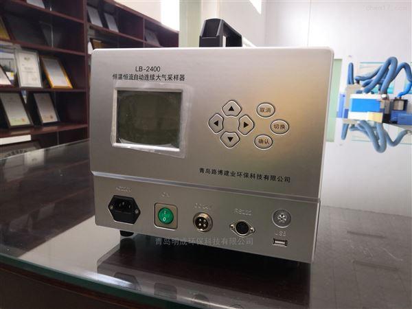路博自产LB-6120(AD)双路综合大气采样器