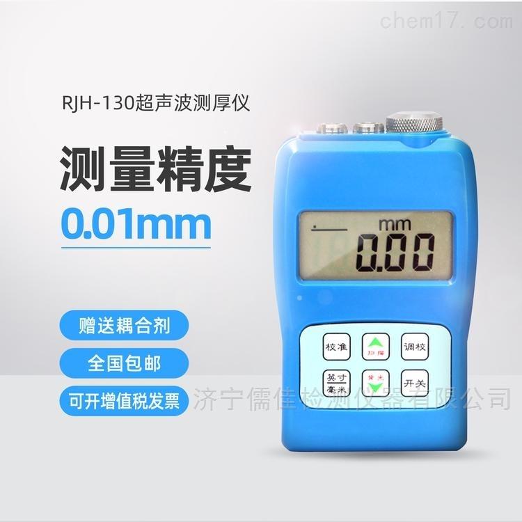儒佳RJH-进口超声波测厚仪
