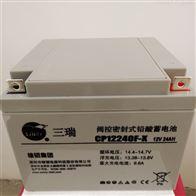 12V24AH三瑞蓄电池CP12240F-X销售中心